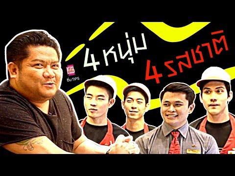 เมื่อผู้ชาย 4 คนสอนเบนทำไอศกรีมบิงซู ถือว่าเป็นกำไรชีวิตเบนสุดๆ!! - วันที่ 26 Dec 2017