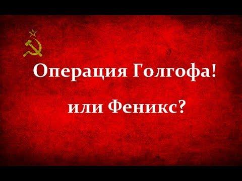 Операция Голгофа. Михаил Любимов. Надо ли что-нибудь делать?