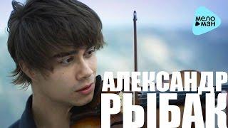 Александр Рыбак - Люблю тебя как раньше