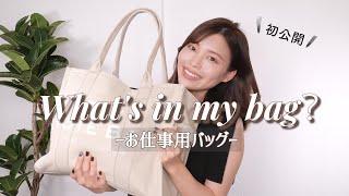 【バッグの中身】美容系YouTuberのお仕事バッグを覗き見!