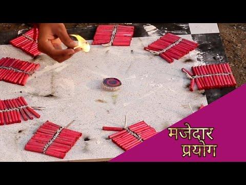Diwali Experiment, Majedar Koshish Aap B Try Karna