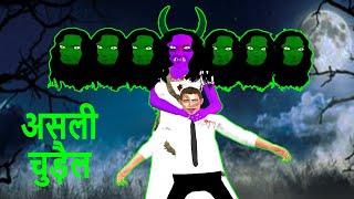 सात सिर वाली लालची चुड़ैल | Hindi Stories | Chudail Ki Kahani | Horror Stories | Hindi Kahaniya