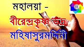Mahalaya By Birendra Krishna Bhadra Full | মহিষাসুরমর্দ্দিনী | Rhythmic Entertainment