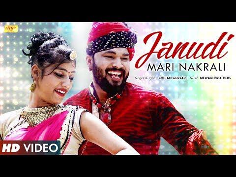 जानूड़ी म्हारी नकराली - Rajasthani Dj Song 2017 - New Rajasthani Marwadi Songs 2017