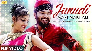 जानूड़ी म्हारी नकराली Rajasthani Dj Song 2017 New Rajasthani Marwadi Songs 2017