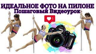 Идеальное фото на пилоне - Как сделать идеальное Pole Dance фото