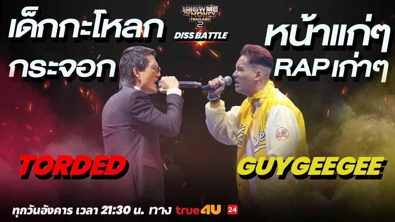 Show Me The Money Thailand 2 l TORDED VS GuyGeeGee / DISS BATTLE | [SMTMTH2] True4U