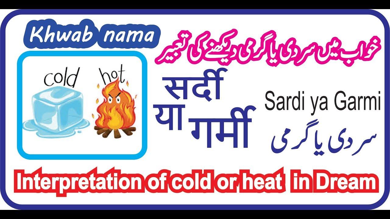 khwab mein Sardi ya Grami lagnay ki tabeer || خواب میں گرمی یا سردی لگنے کی  تعبیر
