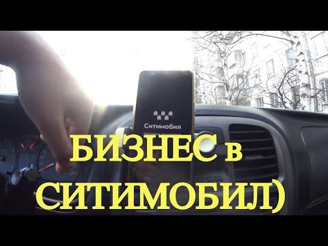 бизнес такси в СИТИМОБИЛ работа ситимобил работа в такси