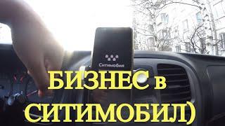 бизнес такси в СИТИМОБИЛ