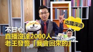 不甘心!直播沒達2000人 老王發誓「我會回來的」《理財達人秀》2018.08.01