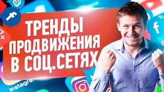 Продвижение в социальных сетях. ТРЕНДЫ 2020 в Digital маркетинге