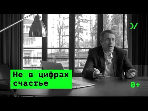 Экономический рост, ВВП  и другие неважные вещи – Сергей Гуриев