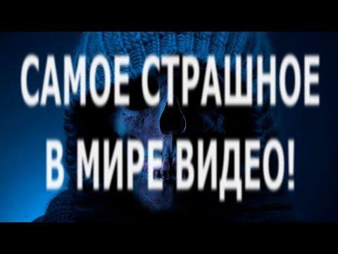 Самой страшное в мире видео! 21+ (23.12.17)