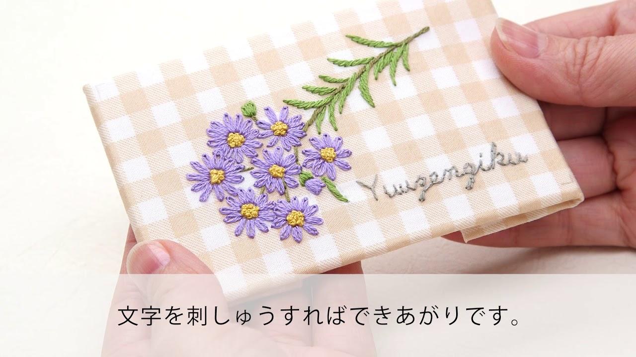 【初心者も簡単】刺繍で名前入れ!文字別 ...