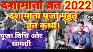 दशामाता व्रत 2019| दशा माता पूजा मुहूर्त समय व्रत कथा| Dasha Mata Vrat 2019| दशा माता पूजन सामग्री|