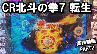 【#168】CR北斗の拳7転生 実践動画PART2 〜南斗水鳥拳つよすぎ!〜