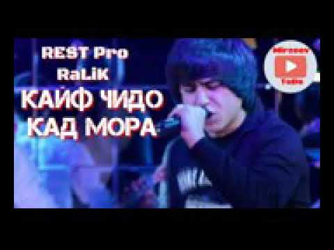 Rest Pro Ralik 2018