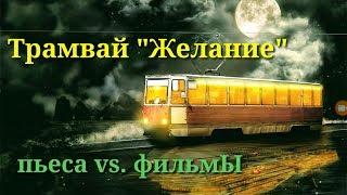 """Трамвай """" Желание"""" Теннесси Уильямс/ Обзор ( книга и фильмы)"""