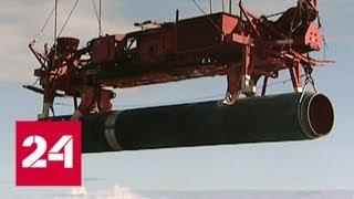 """Последнее предупреждение: почему Дания задерживает строительство """"Северного потока-2"""" - Россия 24 thumbnail"""