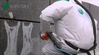 Очистка от граффити самого большого памятника В.И.Ленину в Волгоградской обл.(Нашей компанией в апреле 2014 года, был очищен от граффити самый большой памятник В.И. Ленину в Волгоградской..., 2014-04-14T15:25:58.000Z)