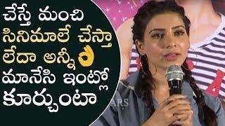 Akkineni Samantha Emotional Speech @ Oh Baby Movie Press Meet | Manastars
