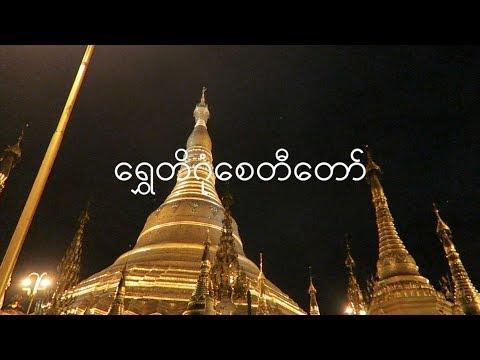 Myanmar Trip 12-16 June, 2017