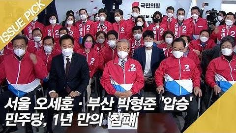 서울 오세훈·부산 박형준 '압승' 민주당, 1년 만의 '참패' [이슈픽]