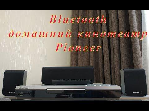 Апгрейд домашнего кинотеатра Pioneer, блютуз Bluetooth Пионер- Pioneer