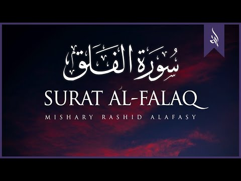 Surat Al-Falaq (The Daybreak) | Mishary Rashid Alafasy | مشاري بن راشد العفاسي | سورة الفلق