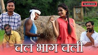 Chal Bhag Chali   चल भाग चली   CG Short Comedy Film By Anand Manikpuri
