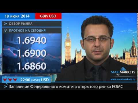 18.06.14 - Прогноз курсов валют. Евро, Доллар, Фунт. MaxiMarkets