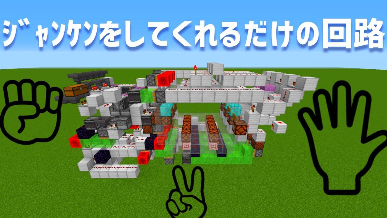 【Minecraft】ジャンケンの相手をしてくれるだけの回路を適当に試作った