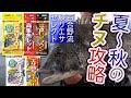 【夏~秋のチヌ攻略】百合野流練りエサセレクト、秋チヌ攻略のヒントがココにあり!