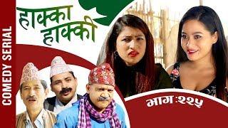 HAKKA HAKKI (Comedy Serial) - Ep 225   Daman Rupakheti, Ram Thapa   31 Dec 2019