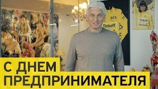 Олег Тиньков поздравляет с Днем предпринимателя