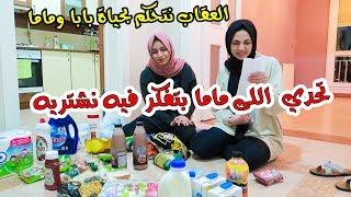 تحدي اللى ماما بتفكر فيه نشتريه🔥🔥 لو فزنا رح نتحكم بحياة بابا وماما يوم كامل😱
