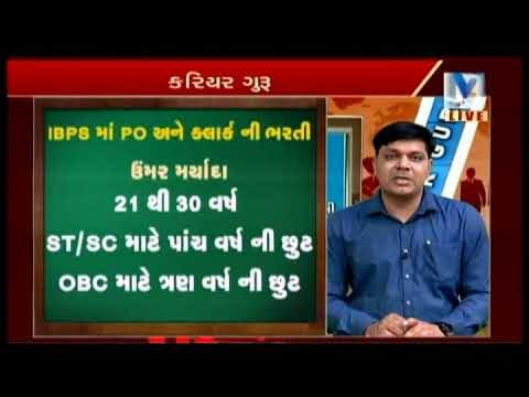 Career Guru | 19th August 2017 | VTV Gujarati