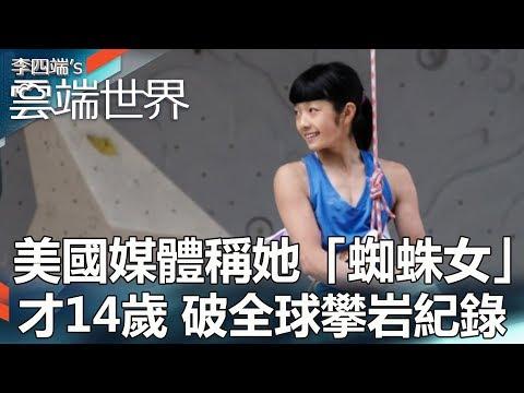 美國媒體稱她「蜘蛛女」  才14歲 破全球攀岩紀錄-  李四端的雲端世界