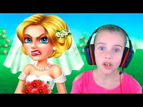СВАДЕБНАЯ КАТАСТРОФА Игры для девочек Смешное видео для детей