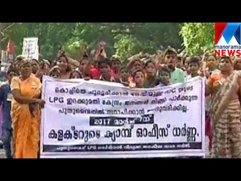 Public protest again against IOC LPG depo | Manorama News