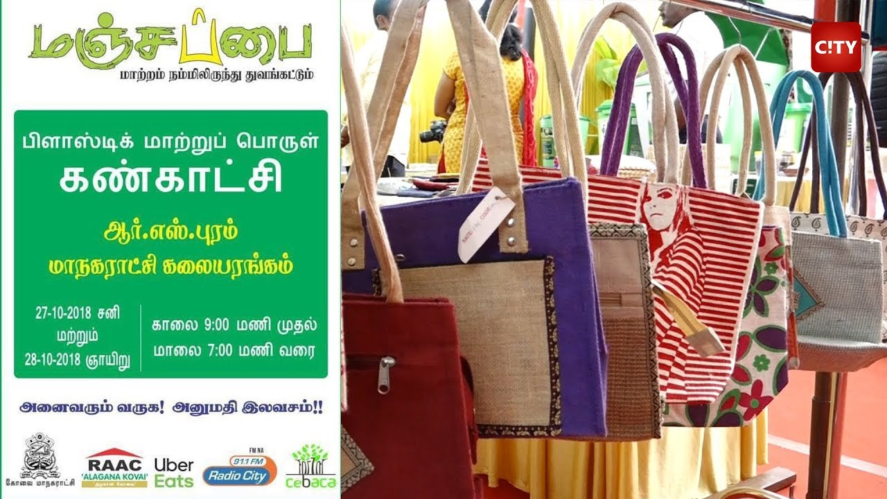 Visit Manjappai expo to know more about eco-friendly and cost effective  alternatives to plastic