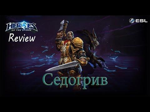 видео: heroes of the storm: Обзор-гайд (114 выпуск) - Седогрив