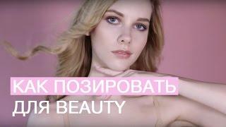 Как позировать для beauty съемки?