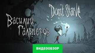 Обзор Don't Starve [Review]