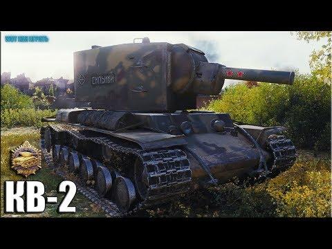Медаль Пула за 8 минут ✅ World of Tanks лучший бой КВ-2 тт 6 уровня