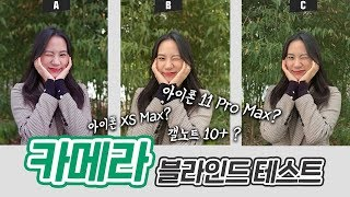 아이폰 11 pro Max & 아이폰 XS Max & 갤럭시 노트 10+, 최후의 승자는? [카메라 블라인드 테스트]