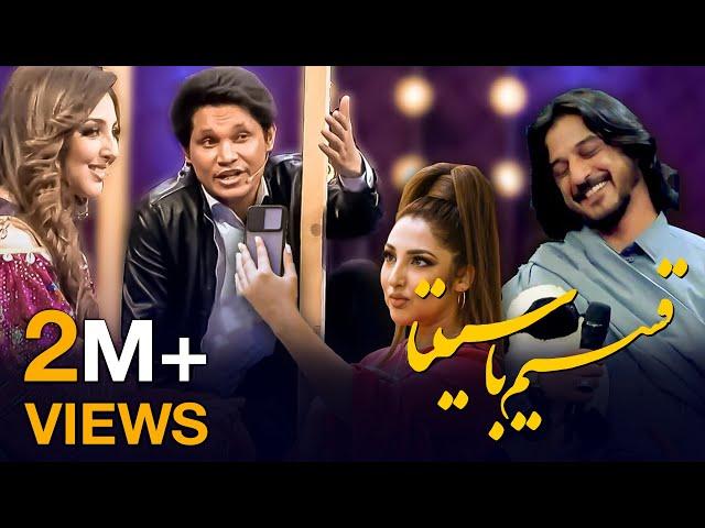 ویژه برنامه قسیم با سیتا قاسمی  / Qasim With Seeta Qasemi Special Show