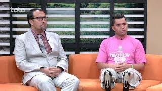 بامداد خوش - ورزشگاه - ۰۱-۰۷-۲۰۱۷ - طلوع / Bamdad Khosh - Warzeshgah - 01-07-2017 - TOLO TV