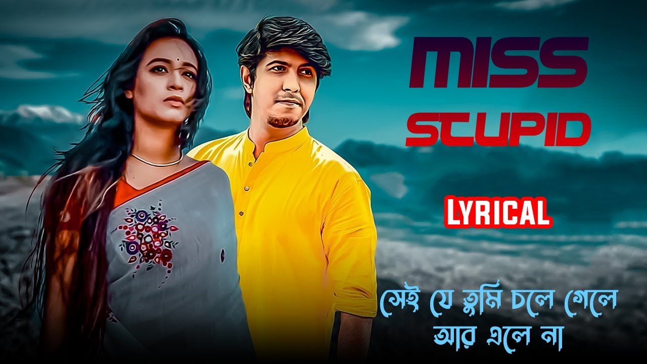 Download Miss Stupid Natok Song   Lyrical   OST